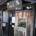 麺つし馬 - 入口