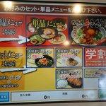 ゴル麺。 - メニュー②