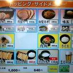 ゴル麺。 - メニュー③