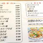 中華料理 謝謝 - 日替わりランチもある様です。