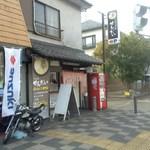 59607765 - 店舗・外観[平成28年11月30日(水)]