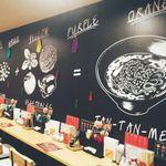 東京担々麺 RAINBOW -