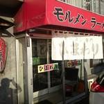 ひまわり - 店舗外観