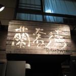 蘭奢待 - 蘭奢待(らんじゃたい)