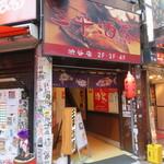 三平酒寮 - 入口