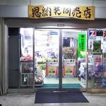 恩納共同売店 - 入口
