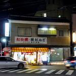 あま太郎 - 正面(2016年12月)