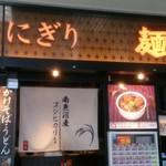 門左衛門 麺・串 - 外観