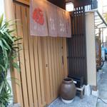 寿司 いいじま - お店の入り口