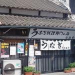 上村うなぎ屋 - 外観
