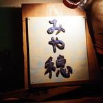 大塚 みや穂 - 看板