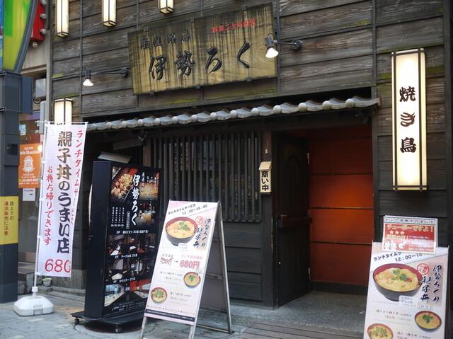 伊勢ろく 上野店