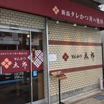 とんかつ太郎 - とんかつ太郎(新潟県新潟市中央区古町通6番町)外観