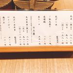 59636631 - メニュー【平成28年11月21日撮影】