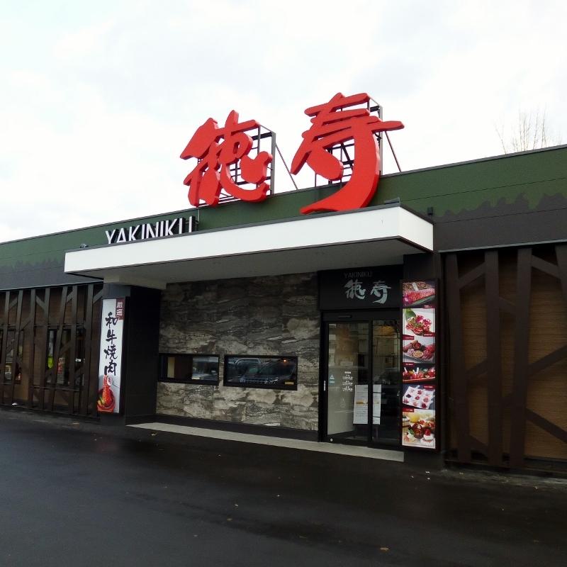 焼肉 徳寿 光星店