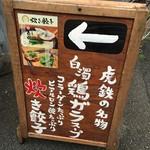 takigyouzakawazoe -