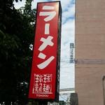 Ryuukyuushimmentondou -