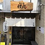 59642621 - 店先('16/12/04)