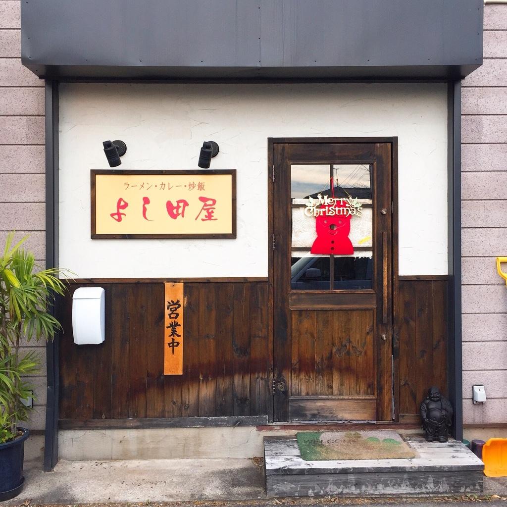 よし田屋 name=
