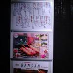 BANSAN 京色 - メニューと看板