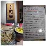 59645093 - 定食メニュー。卓上には「沢庵」と「ふりかけ」が置かれています。