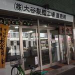 大谷製麺工場 - 外観
