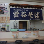 大谷製麺工場 - この中で作ってくれます
