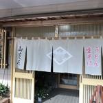 山菱屋 - 素敵な佇まい