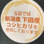 Tsubameguriru - ライスはコシヒカリ!