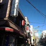 シミズパン店 - 元妓樓(もとくるわ)の麪麭屋(ぱんや)