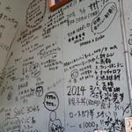 くるくる - 壁にはびっしりとお客さんのサインがかかれてます