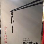 武蔵坊 - のれんです。