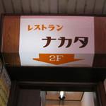 レストラン ナカタ - 看板です。