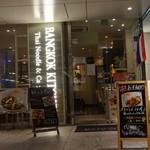 バンコクキッチン - [外観] お店 玄関付近 全景♪w ③
