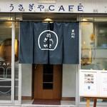 うさぎや - 近くにあるCafe
