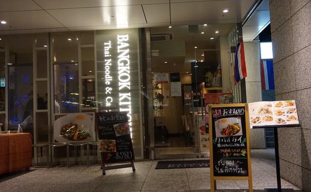 バンコクキッチン 新宿店 - [外観] お店 玄関付近 全景♪w ③