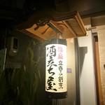 立寄処 桜子 - 軒先の提灯 岸和田の工務店で製作された本格的なだんじりの屋根