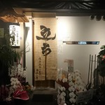 立寄処 桜子 - 店の外観 祝い花で一杯です
