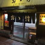 おゝ竹 - 渋いお店の外観