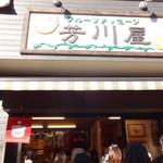 芳川屋 - 外観
