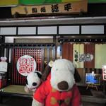 鮨処 源平 - 晩ご飯を食べる前に市場内のお店を見てまわろうと思ったけど 時間が遅かったので飲食店以外はほぼ閉まっていました。 ということで晩ご飯をいただくお店に直行~!