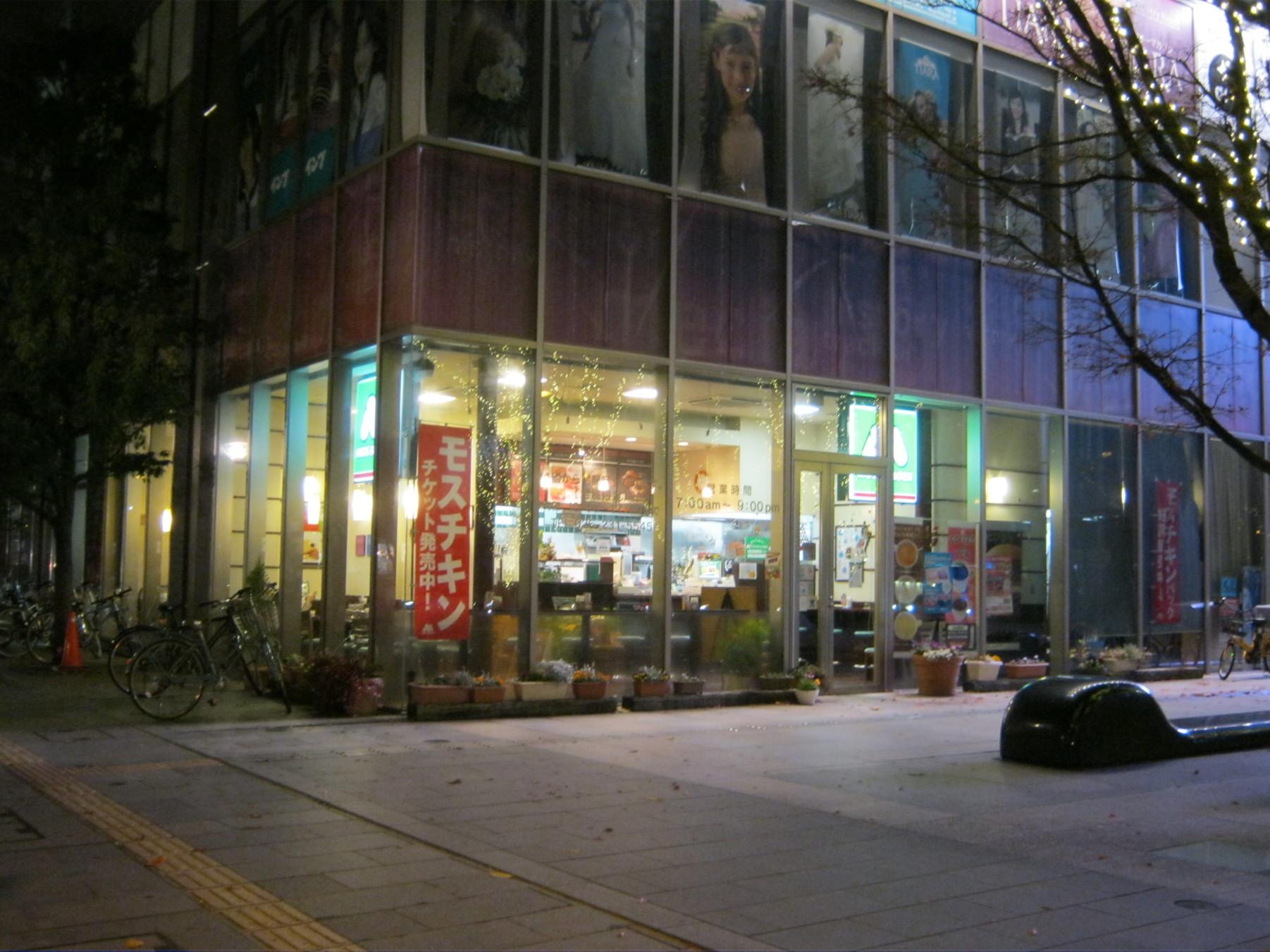 モスバーガー 長野SBC前店 name=