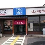 竹國 武蔵野うどん -