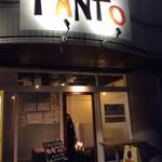 TANTO - 店舗