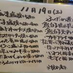 うまか味 薩摩 - この日のオススメ