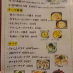 うまか味 薩摩 - お造り&チーズ料理&サラダメニュー