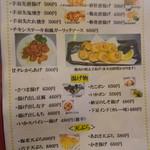 うまか味 薩摩 - 鶏肉&揚げ物&天ぷらメニュー