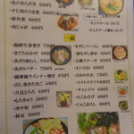 うまか味 薩摩 - 煮物&一品メニュー
