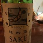 テンテンテン - GASSANって日本酒。