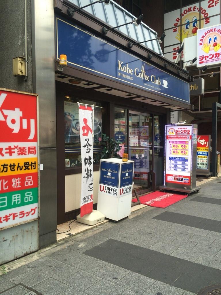 神戸珈琲倶楽部 新瑞橋店